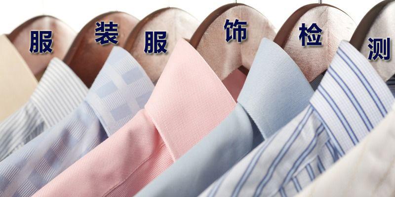 紡織服裝服飾檢測,做檢測,上檢啦